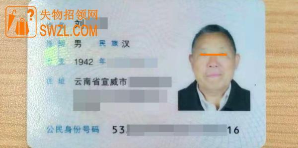 失物招领:沾益环卫工人在小花园公交车站台拾到刘先生身份证