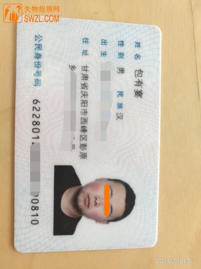 寻物启事: 寻找身份证姓名包有宴