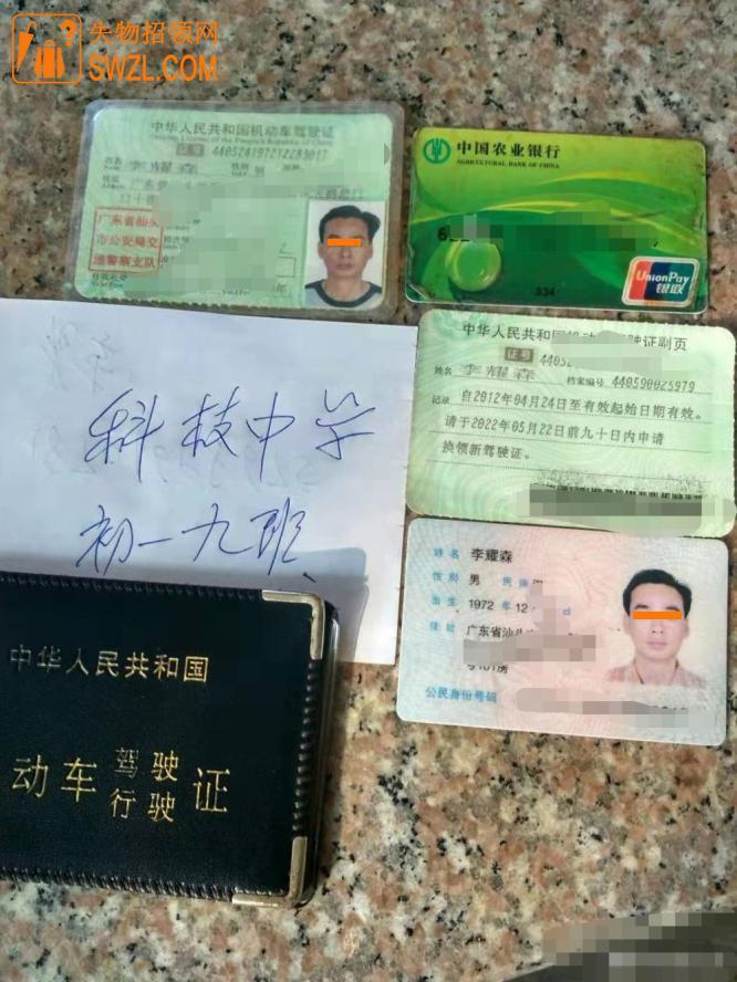 拾获 李耀森 身份证 驾驶证等证件