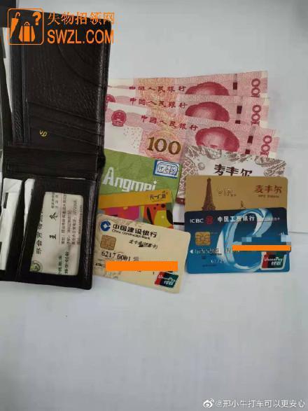 失物招领:好心人拾获钱包一个