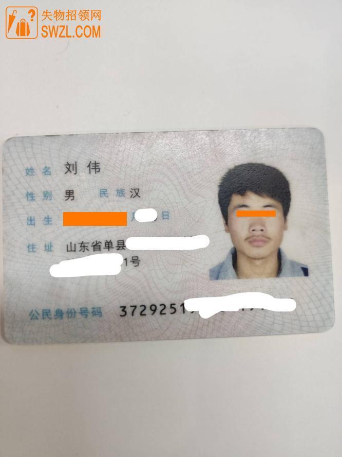 失物招领:请捡到刘伟身份证的朋友与我联系