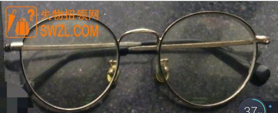 失物招领:谁的眼镜丢了