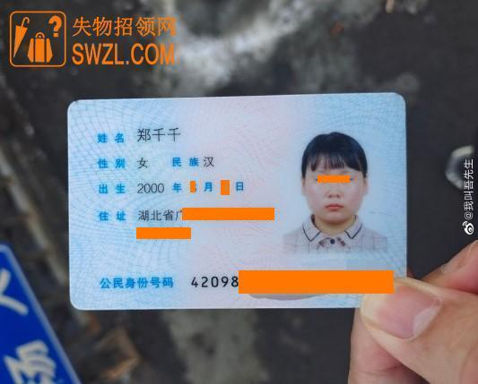 失物招领:长春热心网友在长春凯旋路客运站,捡到郑千千的身份证一张
