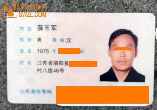 失物招领:网友捡到薛玉军的身份证