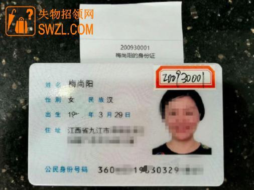 失物招领:梅尚阳身份证失物招领