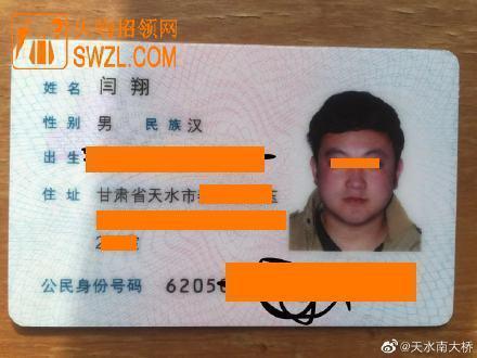 失物招领:好心人拾获闫翔的身份证一张