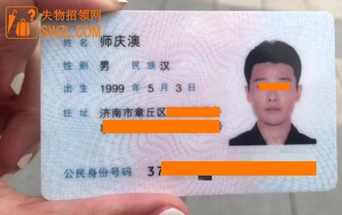 失物招领:捡到师庆澳的身份证
