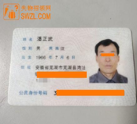 失物招领:宣城出租车师傅捡到潘正武身份证