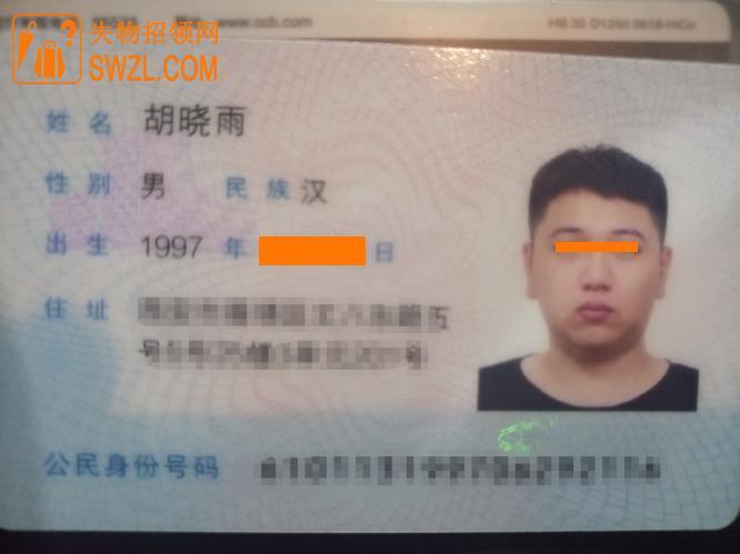 失物招领:拾获胡晓雨身份证及银行卡