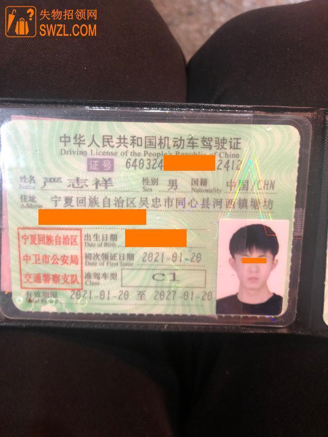 寻物启事: 寻找驾驶证 姓名严志祥