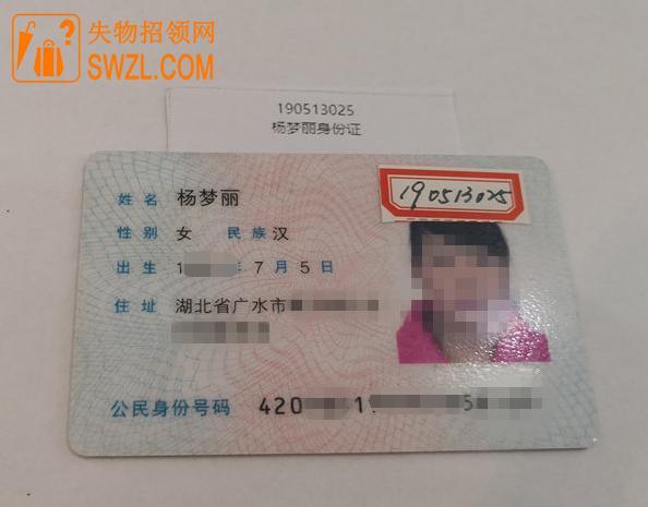 失物招领:杨梦丽身份证失物招领
