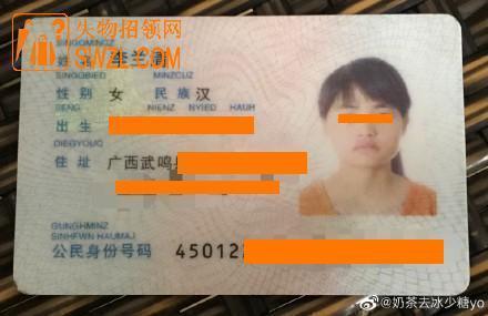 失物招领:好心人拾获李兰清的身份证一张