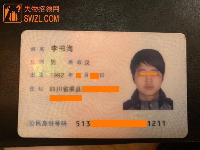 失物招领:好心人在成都金牛区捡到四川渠县李书海身份证