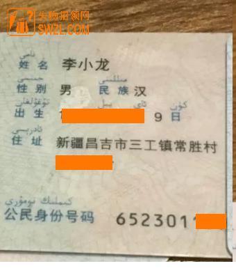 失物招领:昌吉身份证失物招领,失主李小龙