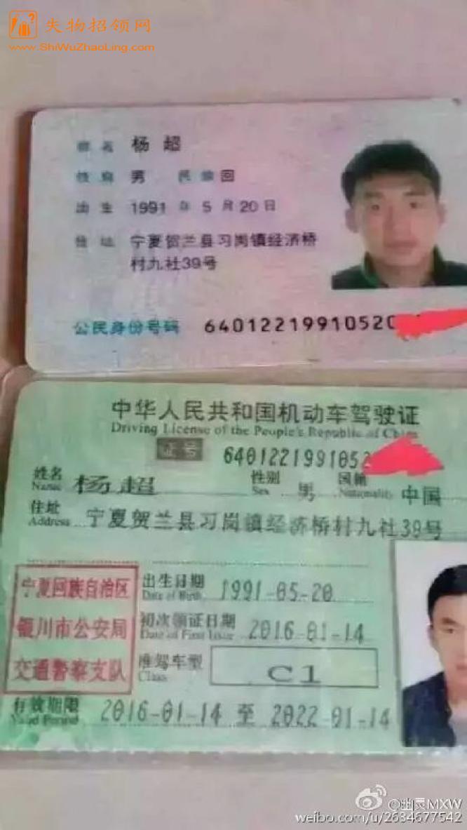 失物招领:宁夏贺兰县西岗镇杨超同志身份证驾驶证 失物招领