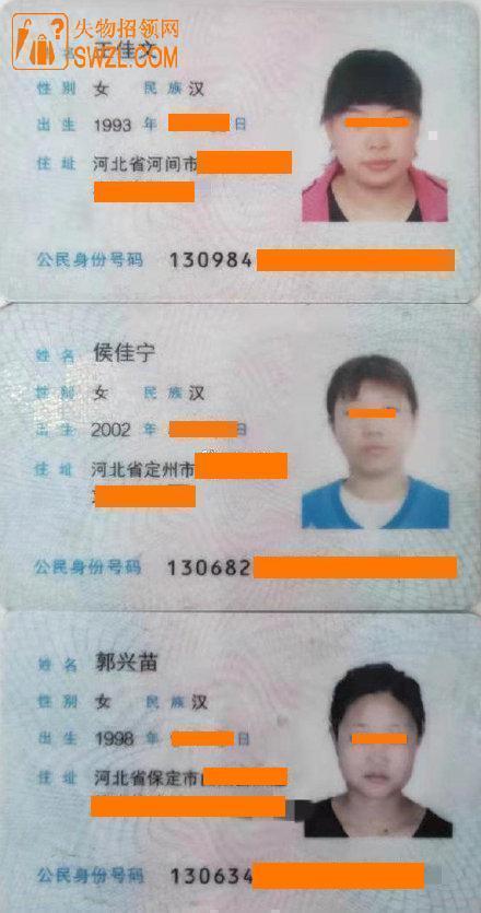 失物招领:捡到王佳文,候佳宁,郭兴苗的身份证三张