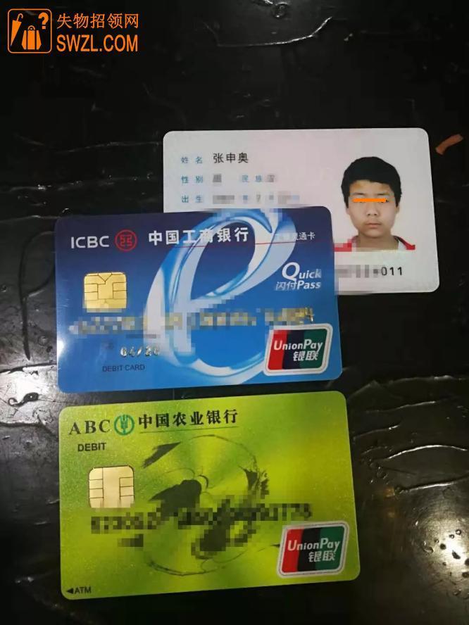河南安阳市身份证失物招领, 失主张申奥