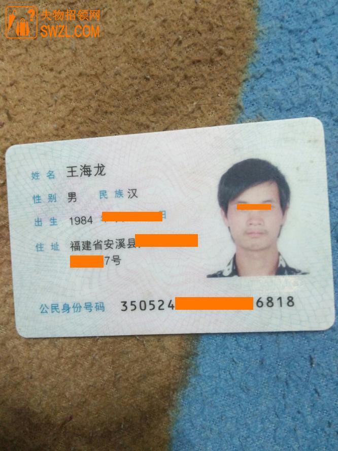 寻物启事: 王海龙身份证