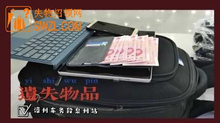失物招领:南铁泉州站工作人员拾得一个黑色双肩包内有手机一部、黑色皮夹一个、等物品