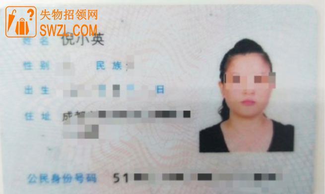 失物招领:倪小英身份证失物招领