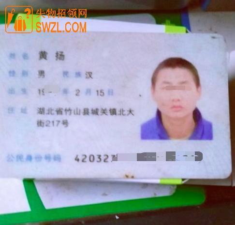 失物招领:黄杨身份证失物招领