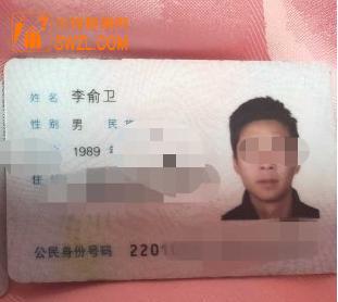 失物招领:李俞卫,你的身份证丢了,快来领