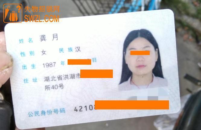 失物招领:网友捡到龚月的身份证