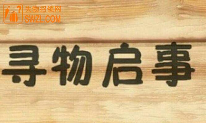 寻物启事: 寻找身份证姓名杨振新