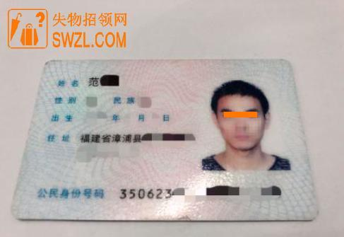 失物招领:范先生身份证失物招领