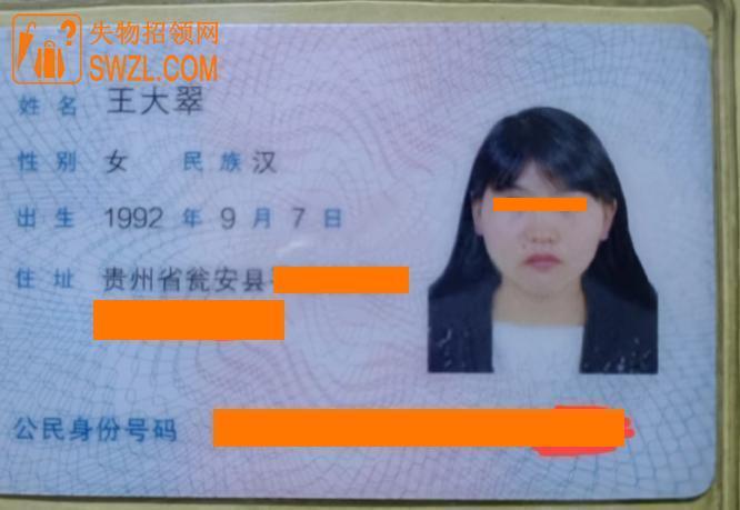 失物招领:网友捡到王大翠的身份证